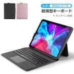 テレワーク ipad キーボード ipad 第7世代 キーボード ケース アイ パッド オートスリープ スタンド Bluetooth 10.2 インチ キーボードケース スタンド機能