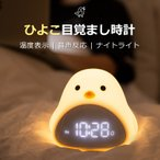 ひよこ 置き時計 デジタル 目覚まし時計 LED表示 目覚ましライト ナイトライト クロック 置時計 大音量 温度計 カレンダー アラーム スヌーズ 常夜灯