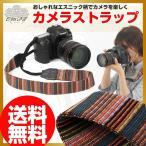 ショッピングカメラ ストラップ カメラストラップ民族調 おしゃれ カメラストラップ カメラ女子 カメラ男子 一眼レフ ストラップ かわいい カメラ ミラーレス 紐 カメラアクセサ