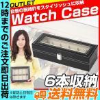 腕時計ケース 6本用 B級品アウトレット 腕時計 ケース おしゃれ コレクション 高級 腕時計ケース 腕時計コレクションボックス ショーケース メンズ レディース