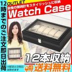 腕時計ケース 12本用 B級品アウトレット 腕時計 ケース 時計ケース ボックス プレゼント 腕時計ケース 腕時計コレクションボックス 腕時計 メンズ レディース ウ