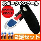 衝撃吸収スポーツインソール 2足セット超快適な履き心地インソール 衝撃吸収 メンズ & レディース 中敷き 立体構造 靴の中敷き