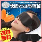 快眠アイマスク&耳栓セット 快眠サポートグッズ  アイマスク 耳栓 快眠 安眠 おしゃれ リラックス かっこいい 睡眠 癒し 騒音 安眠グッズ 疲れ