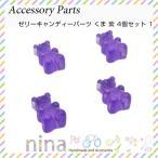 ゼリーキャンディーパーツ くま 紫 4個セット キャンディー UVレジン アクセサリー ポップ キャンディーパーツ くま おしゃれ 手芸 紫 レジン液