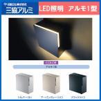 三協立山 三協アルミ LED照明 デザインポーチライト アルモ1型