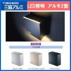 三協立山 三協アルミ LED照明 デザインポーチライト アルモ2型