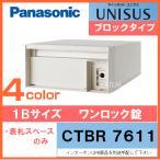 Panasonic パナソニック サインポスト ユニサス UNISUS ブロックタイプ 1Bサイズ(ワンロック錠仕様)CTBR7611