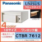 Panasonic パナソニック サインポスト ユニサス UNISUS ブロックタイプ LED表札照明付 1Bサイズ(ワンロック錠仕様)CTBR7612