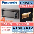 Panasonic パナソニック サインポスト ユニサス UNISUS ブロックタイプ LED表札照明付 1Bサイズ(ワンロック錠仕様)カメラ化粧カバー付き/表札なし