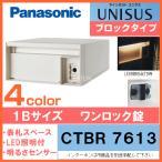 Panasonic パナソニック サインポスト ユニサス UNISUS ブロックタイプ LED表札照明(明るさセンサー付) 1Bサイズ(ワンロック錠仕様)CTBR7613