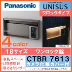 パナソニック サインポスト ユニサス UNISUS ブロックタイプ LED表札照明(明るさセンサー付) 1Bサイズ(ワンロック錠仕様)カメラ化粧カバー付き/表札なし