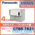 Panasonic パナソニック サインポスト ユニサス UNISUS ブロックタイプ 2Bサイズ(ワンロック錠仕様)カメラ化粧カバー付き/照明なし/表札なし