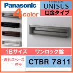 Panasonic パナソニック サインポスト ユニサス UNISUS 95 口金タイプ 1Bサイズ(ワンロック錠仕様)