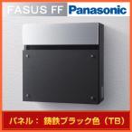 郵便ポスト Panasonic パナソニック サインポスト フェイサス FF フラットタイプ CTCR2003TB パネルカラー:鋳鉄ブラック色
