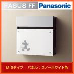 郵便ポスト Panasonic パナソニック サインポスト フェイサス M-2タイプ ■パネル:スノーホワイト色 CTCR2003WMT