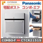 パナソニック コンボ−エフ COMBO-F パネル アルミパンチング CTCR2151S(戸建住宅用宅配ポスト コンボエフ/宅配ボックス )