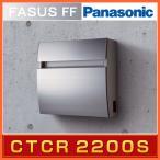郵便ポスト Panasonic パナソニック サインポスト フェイサスFF ラウンドタイプ・アルミへアライン CTCR2200S