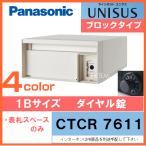 Panasonic パナソニック サインポスト ユニサス UNISUS ブロックタイプ 1Bサイズ(ダイヤル錠仕様)CTCR7611
