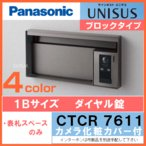 Panasonic パナソニック サインポスト ユニサス UNISUS ブロックタイプ 1Bサイズ(ダイヤル錠仕様) カメラ化粧カバー付/照明なし