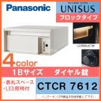 Panasonic パナソニック サインポスト ユニサス UNISUS ブロックタイプ LED表札照明付 1Bサイズ(ダイヤル錠仕様)CTCR7612