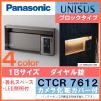 Panasonic パナソニック サインポスト ユニサス UNISUS ブロックタイプ LED表札照明付 1Bサイズ(ダイヤル錠仕様) カメラ化粧カバー付/表札なし