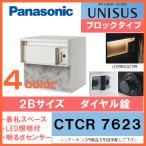 Panasonic パナソニック サインポスト ユニサス UNISUS ブロックタイプ LED表札照明(明るさセンサー付) 2Bサイズ(ダイヤル錠仕様)CTCR7623