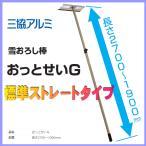 (在庫有り) 三協立山 三協アルミ 雪下ろし棒 おっとせいG 標準ストレートタイプ 1900mm〜2700mm