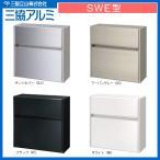 郵便ポスト 壁付けタイプ 三協アルミ SWE型(プッシュ錠付き)