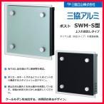 郵便ポスト 三協立山 三協アルミ デザインポスト SWM-S型/ SWM-S1
