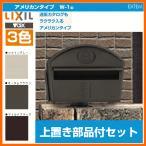 郵便ポスト LIXIL リクシル エクスポスト アメリカンタイプ W-1型 上置き部品付