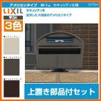 郵便ポスト LIXIL リクシル エクスポスト アメリカンタイプ W-1型 セキュリティ仕様 上置き部品付