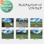 正規販売店 スカイトラック SkyTrak PC版ソフトウェア プレミアムパッケージ 全20コース シュミレーションゴルフ 右打ち・左打ち両対応