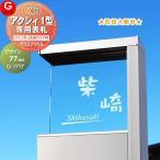 【G-1717 130mm-アクシィ1型専用サイズ ガラスアクリル表札 】【表札 G-STYLE オリジナル】【アクリルガラス】【機能門柱】