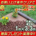 防草シート ザバーン  【ザバーン防草シート128 1×3.3m】