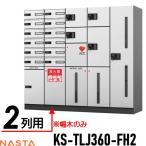 宅配ボックス 必須オプション 集合住宅  【KS-TLJ360-FH2 幅木(本体施工用) 2列】の画像
