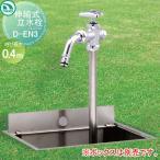 水栓柱 立水栓 不凍散水栓 ニッコーエクステリア  【伸縮式立水栓 D-EN2 呼び長さ0.4mタイプ】散水栓 収納可能