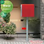 郵便ポスト オンリーワンクラブ オプション ウェア 置き型用スタンド 単品購入不可