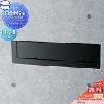 郵便ポスト 埋め込み パナソニック  サインポスト【口金MS型 1B-5 ブラック】  CTBR6520