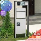 ■三協アルミ  【フレムス1型 照明+宅配ボックス(前出し)付き 木調タイプ】