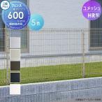 メッシュフェンス 三協アルミ 太陽光 発電 ソーラーパネルの囲いフェンスに最適!DIYで犬小屋も!  【ユメッシュHR型フェンス本体 H600】