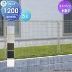 ショッピングメッシュ メッシュフェンス 三協アルミ 太陽光 発電 ソーラーパネルの囲いフェンスに最適!DIYで犬小屋も!  【ユメッシュHR型フェンス本体 H1200】