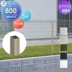 ショッピングメッシュ メッシュフェンス 三協アルミ  ユメッシュHR型フェンス用【アルミ支柱 H800】