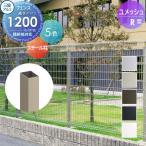 メッシュフェンス 三協アルミ 太陽光 発電 ソーラーパネルの囲いフェンスに最適!DIYで犬小屋も!  ユメッシュR型フェンス用【スチール支柱 H1200】
