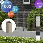 メッシュフェンス 三協アルミ 太陽光 発電 ソーラーパネルの囲いフェンスに最適!DIYで犬小屋も!  ユメッシュE型フェンス用【アルミ支柱 H1000】 YDP-EFA