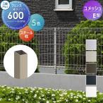 ショッピングメッシュ メッシュフェンス 三協アルミ 太陽光 発電 ソーラーパネルの囲いフェンスに最適!DIYで犬小屋も!  ユメッシュE型フェンス用【スチール支柱 H600】 YDP-EF