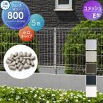メッシュフェンス 三協アルミ  ユメッシュE型フェンス用【小口キャップ(20個入り)H800】 YKCG4