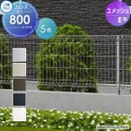 メッシュフェンス 三協アルミ 太陽光 発電 ソーラーパネルの囲いフェンスに最適!  【ユメッシュE型フェンス本体 H800】 PYD-E-F