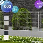 メッシュフェンス 三協アルミ 太陽光 発電 ソーラーパネルの囲いフェンスに最適!  【ユメッシュE型フェンス本体 H1000】 PYD-E-F