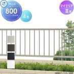 アルミフェンス 三協アルミ  【マイエリア2 フェンス本体 H800】  JB1F2008