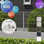 メッシュフェンス 三協アルミ 太陽光 発電 ソーラーパネルの囲いフェンスに最適!DIYで犬小屋も!  ユメッシュフェンスE型用【フリー支柱部品セット(スチール